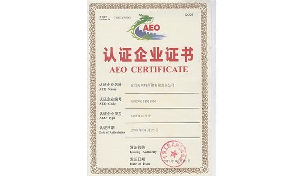 AEO高级认证企业