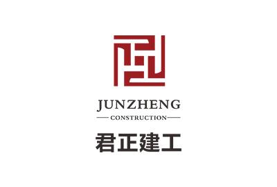 四川君正建筑工程有限公司