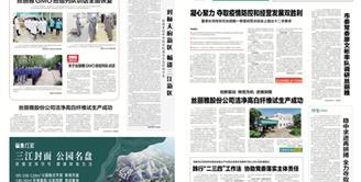 4月《雷竞技》报