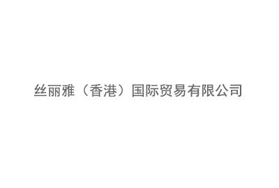 雷竞技(香港)国际贸易有限公司